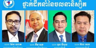 SMD Leaders (from left): Men Nath, Kim Sok, Touch Vibol & Eab Seng